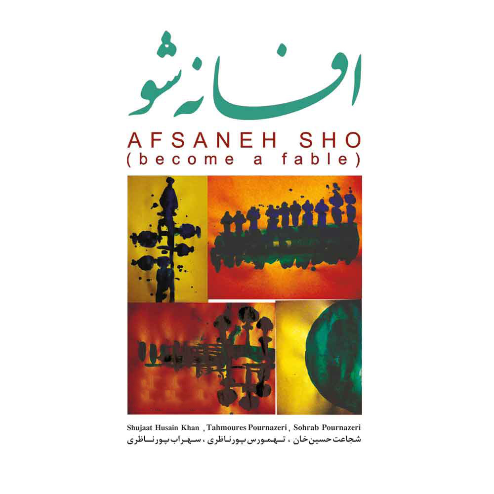 Afsaneh Sho Become a fable Album Cover